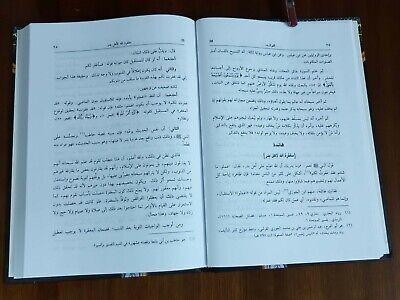 ARABIC ISLAMIC BOOK. AL-FAWAED  By Ibn Qayyim al-Jawziyya. P 2016 5