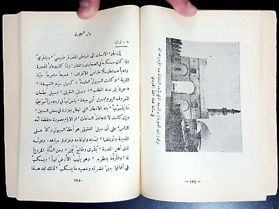 ANTIQUE ARABIC BOOK. Zekraiat Taibah (Memories of Medina) . P IN 1951 7