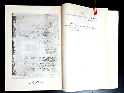Antiqe Arabic Literature Book. Al-Borsan W Al-Organ By Al-Jahiz . 1987 4