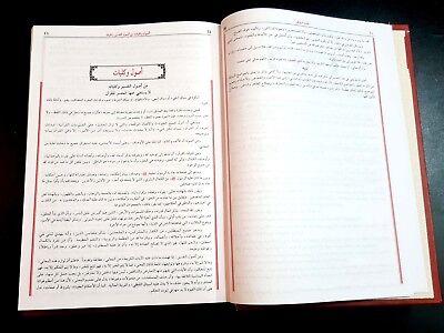 ISLAMIC BOOK. TAFSIR AL-QURAN. Koran By Saadi p 2018   تفسير السعدي 7