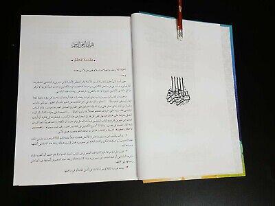 Arabic Book. Interpretation of dreams (Tafseer AL-Ahlam) By Ibn Sirin & Al-Nabul 3