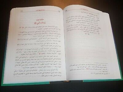 ARABIC BOOK.( The Wives of The Prophet) by Al Shaarawy 2018 كتاب زوجات الرسول 8