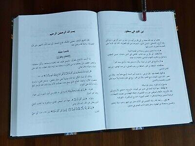 ARABIC ISLAMIC BOOK. AL-FAWAED  By Ibn Qayyim al-Jawziyya. P 2016 4