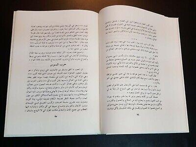 ANTIQUE ARABIC LITERATURE BOOK SIRAT Al-Zeir Abu layla almuhalhil ibn Rabia 9
