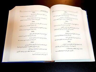 Rubaiyat Quartets of Jalal ai-Din Ai-Rumi. ISLAMIC SOFI BOOK. 8