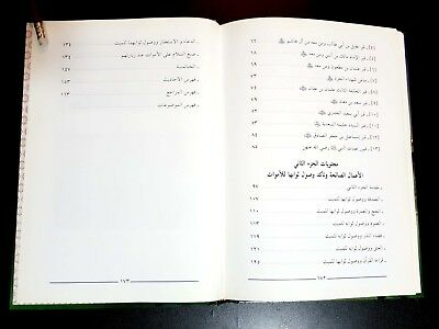 Islamic Book about Jannat al-Baqī' in Medina and Companions of Prophet places Fu 12