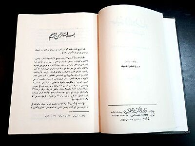 ANTIQUE ISLAMIC HISTORICAL BOOK.  (Heliah AL-Awlia) By al-Isfahani 4