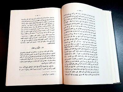 ANTIQUE ISLAMIC HISTORICAL BOOK.  (Heliah AL-Awlia) By al-Isfahani 5