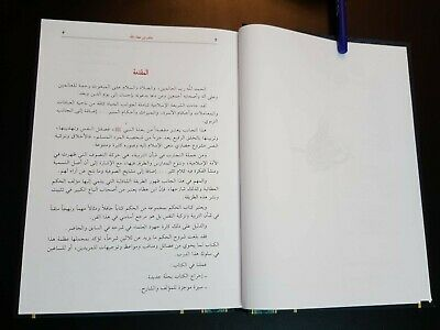 ISLAMIC ARABIC SOFI Book of Wisdom Classics of Western Spirituality By Ibn Ata 3
