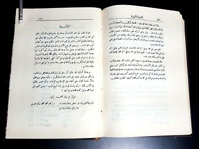 ISLAMIC ANTIQUE BOOK (AL-Nnasher) IN QURAN READINGS SCIENCE Qira'at by Ibn al-Ja 12