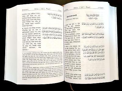 The Holy Quran  Koran. Arabic Text, Bebgali Tranclation. Bangladesh. Bangla Nang 6