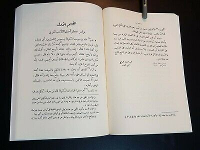 ANTIQUE ARABIC LITERATURE BOOK Tales of Juha Goha Djoha Nasreddin كتاب أخبار جحا 7