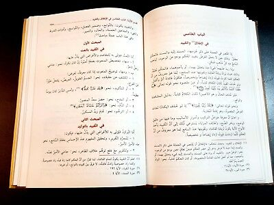 ARABIC LITERATURE ANTIQUE BOOK (Gawaher Al-Balagah) 2007 6