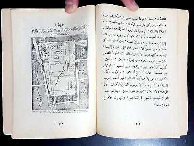 ANTIQUE ARABIC BOOK. Zekraiat Taibah (Memories of Medina) . P IN 1951 9