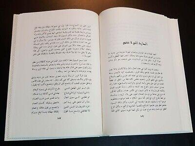 ANTIQUE ARABIC LITERATURE BOOK SIRAT Al-Zeir Abu layla almuhalhil ibn Rabia 10