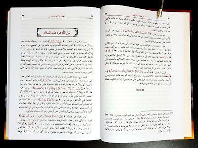 ARABIC BOOK.(Prophets' Stories)by Al Shaarawy P in 2016. كتاب قصص الأنبياء 5