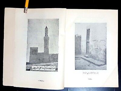 ANTIQUE ARABIC BOOK. Zekraiat Taibah (Memories of Medina) . P IN 1951 12