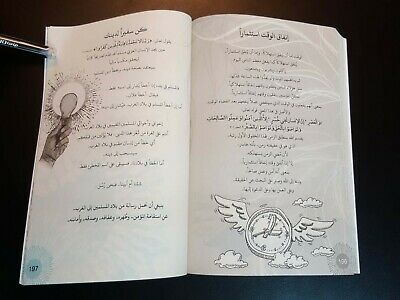 ISLAMIC BOOK (Rawaie) By Mohammed Rateb al-Nabulsi. P 2018 Full of pictures 10