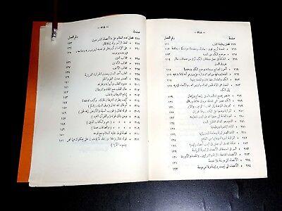 Islamic Book. Quran Sciences (Al-Tebian) By Ibn Qayem Al-Guzyah التبيان 12