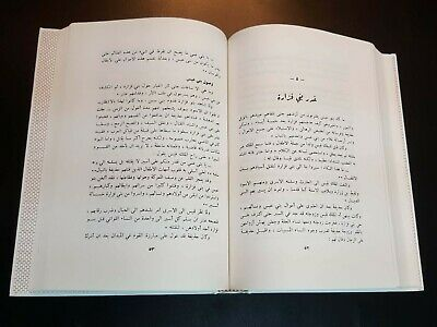 ARABIC ANTIQUE BOOK. Stories OF Antarah ibn Shaddad. P 1993 8