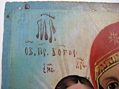 19th century Antique Russian Orthodox Icon Mother of God Россия ИКОНА 9