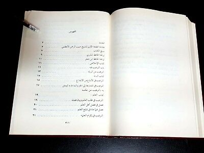 ANTIQUE ISLAMIC BOOK (Muktasar Al-targeeb) PROPHET HADITH By Ibn Hagar 1981 11