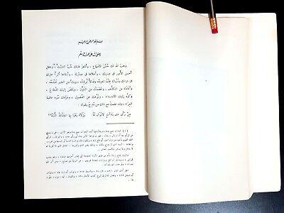 Antiqe Arabic Literature Book. Al-Borsan W Al-Organ By Al-Jahiz . 1987 5