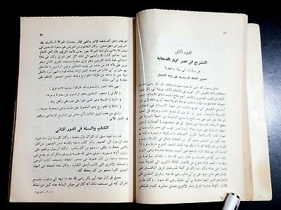 ARABIC ANTIQUE BOOK.( History of Islamic legislation) P in 1970 5