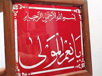 Islamic Calligraphy Glass Itching Work Red Name Of Allah Quran Vintage Collectib 3