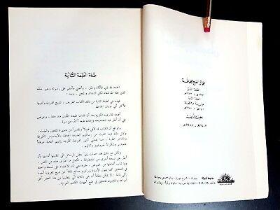 Antiqe Arabic Literature Book. Al-Borsan W Al-Organ By Al-Jahiz . 1987 3