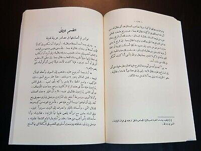 ANTIQUE ARABIC LITERATURE BOOK Tales of Juha Goha Djoha Nasreddin كتاب أخبار جحا 10