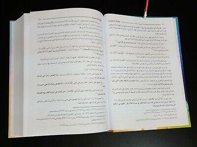 Arabic Book. Interpretation of dreams (Tafseer AL-Ahlam) By Ibn Sirin & Al-Nabul 5
