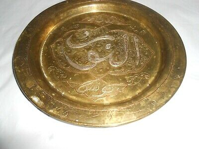 """Vintage 8"""" Arabic Middle Eastern Persian Plate ~ Brass ~ Silver & Copper Inlay 2"""