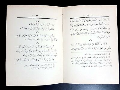 OLD ISLAMIC ARABIC LITERATURE ANTIQUE BOOK. By Ibn al-Muqaffa. P in Egypt 1911 9