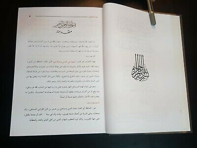ARABIC ISLAMIC BOOK (The Sedition on the signs of the last hour) Ibn Kathir P 20 3