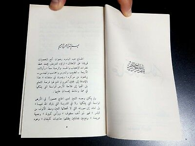 4 ANTIQUE ARABIC LITERATURE BOOKS. Naguib Mahfouz Novels 7