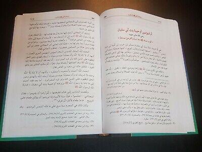 ARABIC BOOK.( The Wives of The Prophet) by Al Shaarawy 2018 كتاب زوجات الرسول 10
