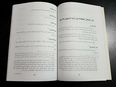 ANTIQE ARABIC MEDICAL BOOK. Activity in Foods BY Ibn Zuhr. P 2002 10