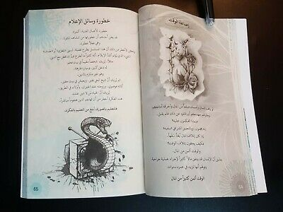 ISLAMIC BOOK (Rawaie) By Mohammed Rateb al-Nabulsi. P 2018 Full of pictures 6