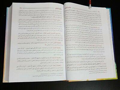 Arabic Book. Interpretation of dreams (Tafseer AL-Ahlam) By Ibn Sirin & Al-Nabul 7