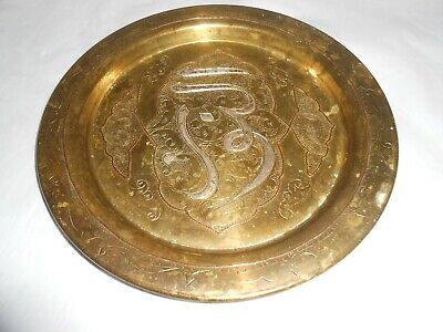"""Vintage 8"""" Arabic Middle Eastern Persian Plate ~ Brass ~ Silver & Copper Inlay 3"""
