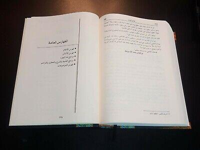 ARABIC LITERATURE BOOK. Arabs Stories BY Abu Al-Fadl, Al-Begawi and Gad Al-Mawla 12