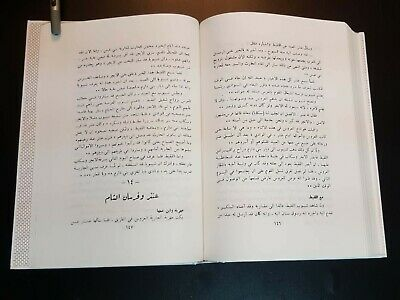 ARABIC ANTIQUE BOOK. Stories OF Antarah ibn Shaddad. P 1993 10