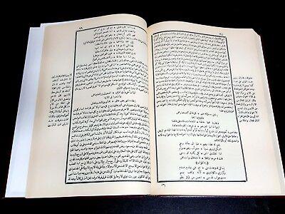 Islamic Inheritance Jurisprudence Antique Book (Fath AL-Qareeb) 10