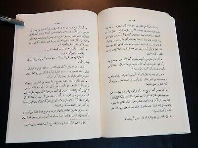 ANTIQUE ARABIC LITERATURE BOOK Tales of Juha Goha Djoha Nasreddin كتاب أخبار جحا 11
