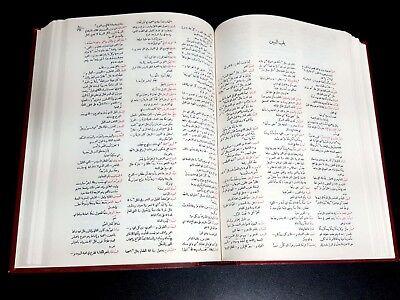 ANTIQUE ARABIC DICTIONARY BOOK.  Al-Wafi By al-Bustani. 1990 كتاب الوافي معجم– 5