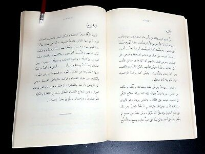 ARABIC LITERATURE ANTIQUE BOOK (Gold markets) By Ahmed Shawqi  P 1970 10