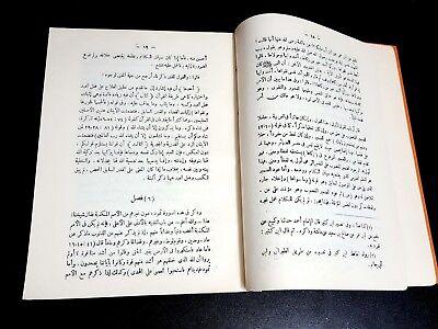 Islamic Book. Quran Sciences (Al-Tebian) By Ibn Qayem Al-Guzyah التبيان 5