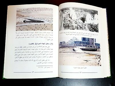 Islamic Book about Jannat al-Baqī' in Medina and Companions of Prophet places Fu 10
