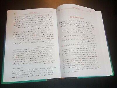 ARABIC BOOK.( The Wives of The Prophet) by Al Shaarawy 2018 كتاب زوجات الرسول 11